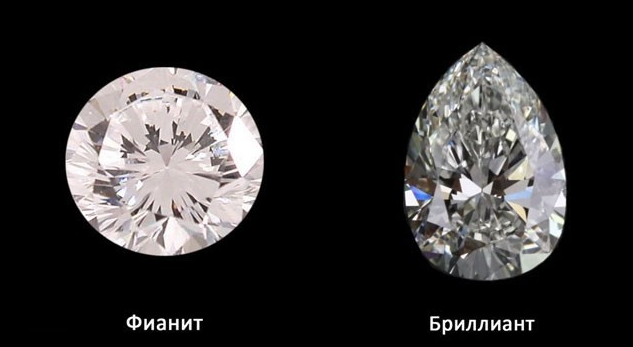Фианит и бриллиант