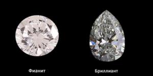 Как можно отличить бриллиант от фианита на глаз?